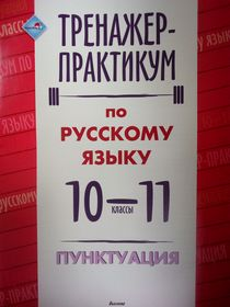 Тренажер-практикум по русскому языку. 10-11 классы. Пунктуация