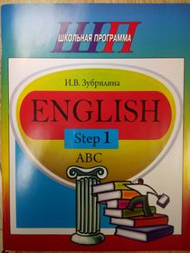 ШП. English Step 1.ABC - Зубрилина И.В.