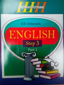 ШП. English Step 3. Part 1 - Зубрилина И.В..