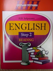 ШП. English Step 2.Reading - Зубрилина И.В.