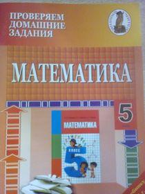 моя математика 5 класс герасимов купить