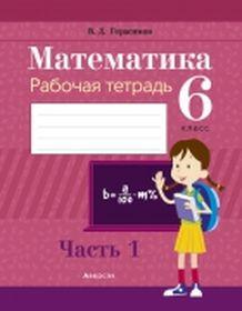 ответы по информатике 6 класс рабочая тетрадь овчинникова