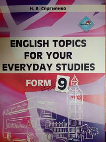 English Topics for your everyday studies. Form 9.